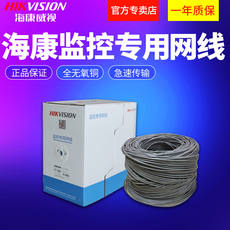 Hikvision monitoring dedicated network cable oxygen-free copper monitoring cable 300 meters box