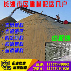 Changsha distribution leveling brick filling machine home decoration quality river sand sand coarse sand yellow sand cement