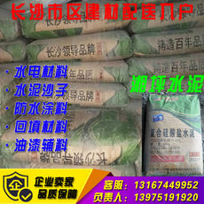Changsha area free distribution elevator to home quality big package Xiangping cement 325425 factory direct sales