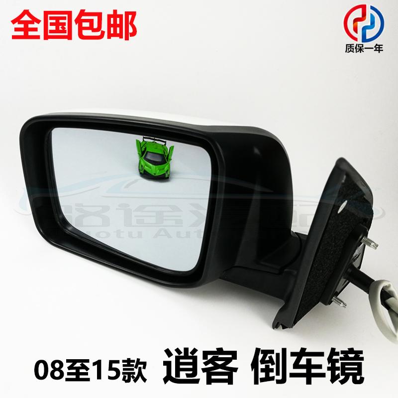 老款逍客倒车镜左右后视镜反光镜总成08 10 11 12 13 15款外壳罩