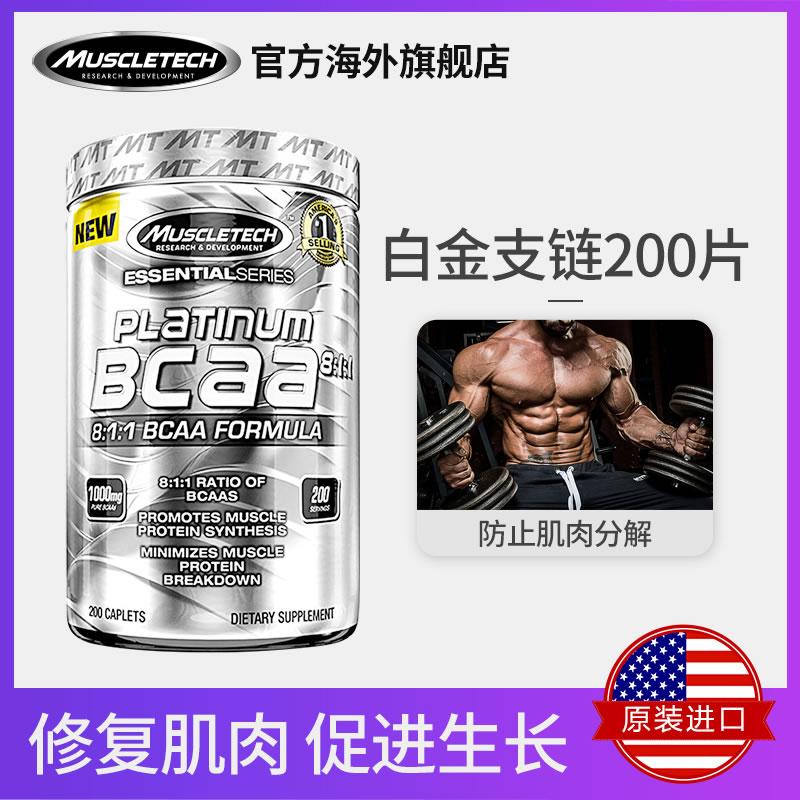 肌肉科技bcaa支链氨基酸200片肌酸健身补剂增肌健肌Muscletech
