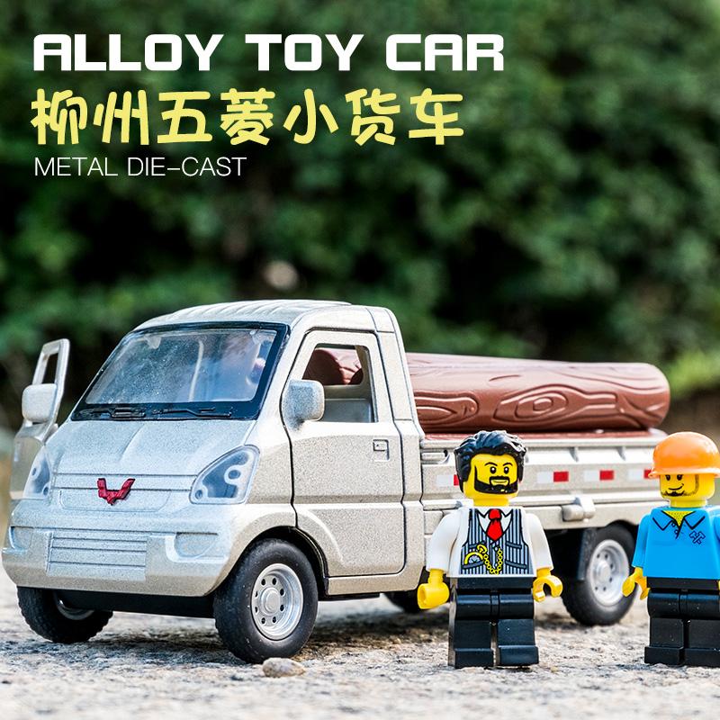 柳州五菱小货车合金汽车模型金属儿童男孩小汽车声光回力货车玩具