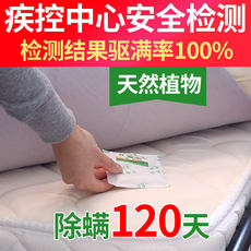Yukang in addition to the bag of natural mites paste to locust artifacts in addition to mites paste bedding in addition to 螨 pad drive 祛 祛