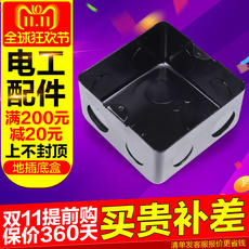 International electrician to insert the bottom box universal floor floor socket socket box black iron box anti-corrosion thickening high