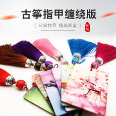 Jiayue Guzheng nail storage board Children adult cartoon antique tape wrapped card guzheng accessories