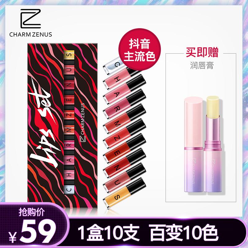 瓷妆唇釉套装韩国唇彩小不易脱色保湿防水组合口红套盒礼盒装正品