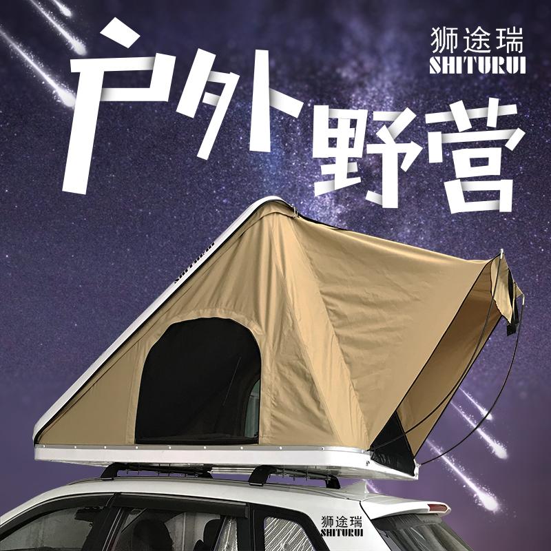 狮途瑞车顶帐篷三角型汽车帐篷双龙蒂维拉 柯兰多 长途自驾游