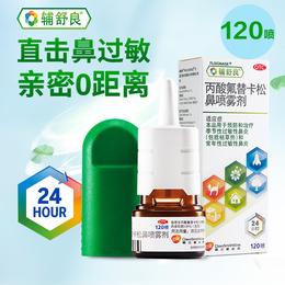 辅舒良丙酸氟替卡松鼻炎喷雾剂120喷过敏性鼻炎进口正品鼻炎药