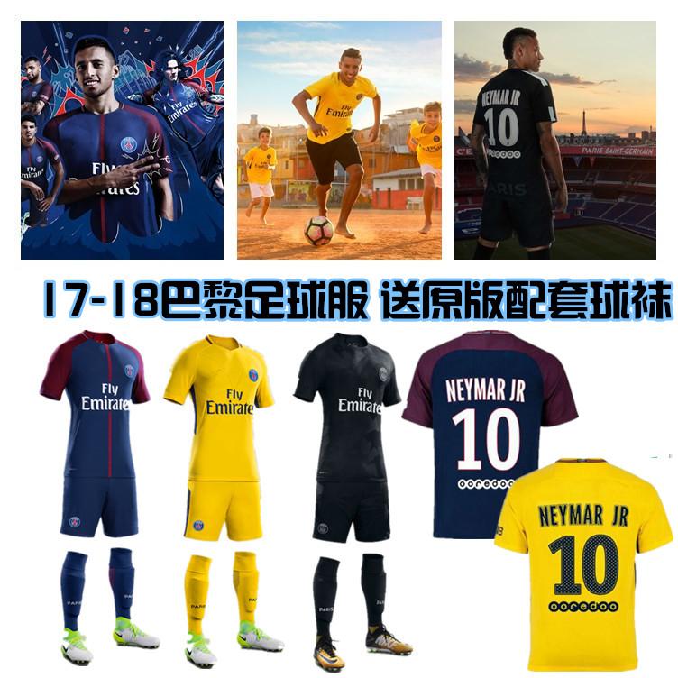 巴黎足球服17-1巴黎圣日耳曼球衣8夏季短袖套装10号内马尔儿童男
