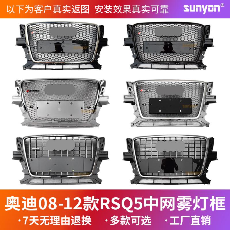 08-12款奥迪Q5改装RSQ5中网电镀格栅雾灯网包围装饰audi蜂窝中网