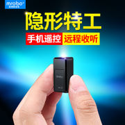 Long-range listening voice recorder mini professional HD noise reduction mini ultra small forensic positioning long anti-stealth