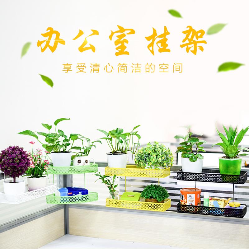 办工桌挂架收纳整理置物架盆栽桌面工位植物绿箩花架办公用品文具
