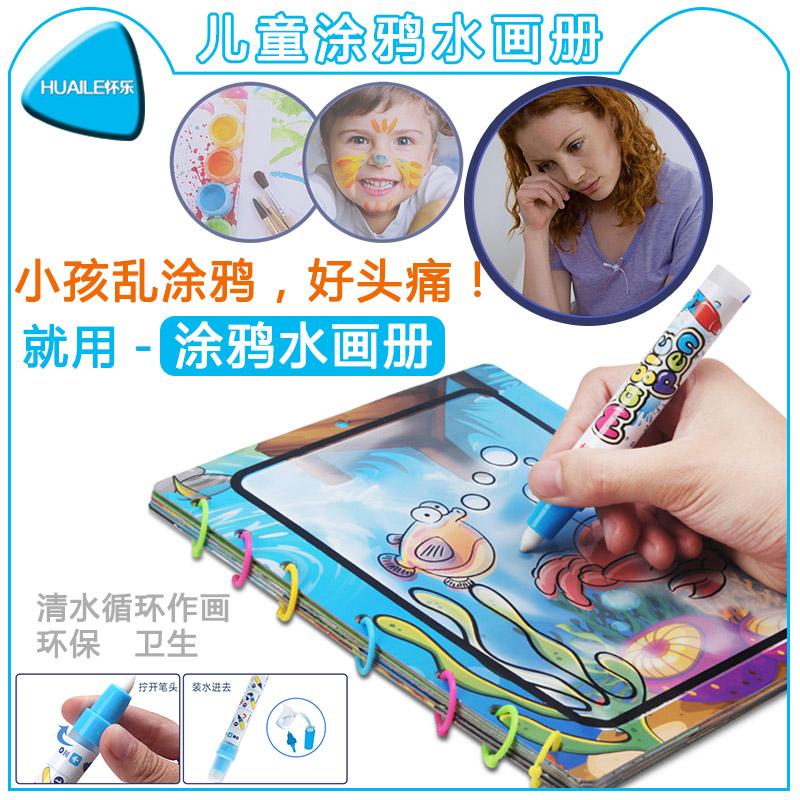 怀乐 抖音玩具神奇水画册3-6岁宝宝清水涂鸦学习卡片图画画本同款