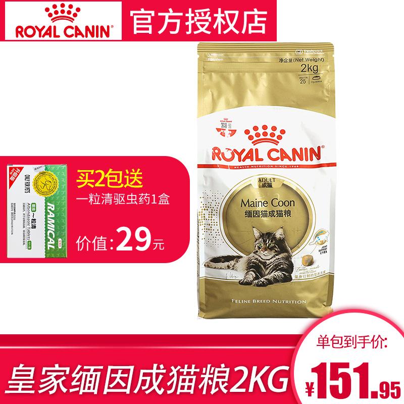 姜露宠物 royal canin法国皇家猫粮成猫缅因猫专用猫粮2KG猫用品