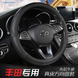 一汽丰田花冠14/15年2011/2012/2013新款汽车专用真皮方向盘把套