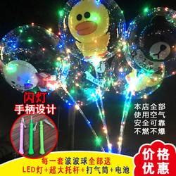 透明波波球带灯广场街卖led彩灯发光气球生日网红气球手持气球棒