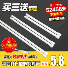 H-type lamp energy-saving lamp Three-color color H tube fluorescent lamp 36w flat four-pin strip ceiling lamp 24w40w55w