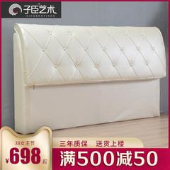 子臣床头板软包床头靠背板双人床屏皮艺床头板1.5米1.8米床靠背板