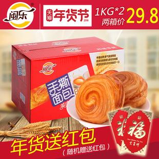 闽乐手撕面包 整箱早餐小面包手撕包蛋糕点心零食年货礼盒装1kg