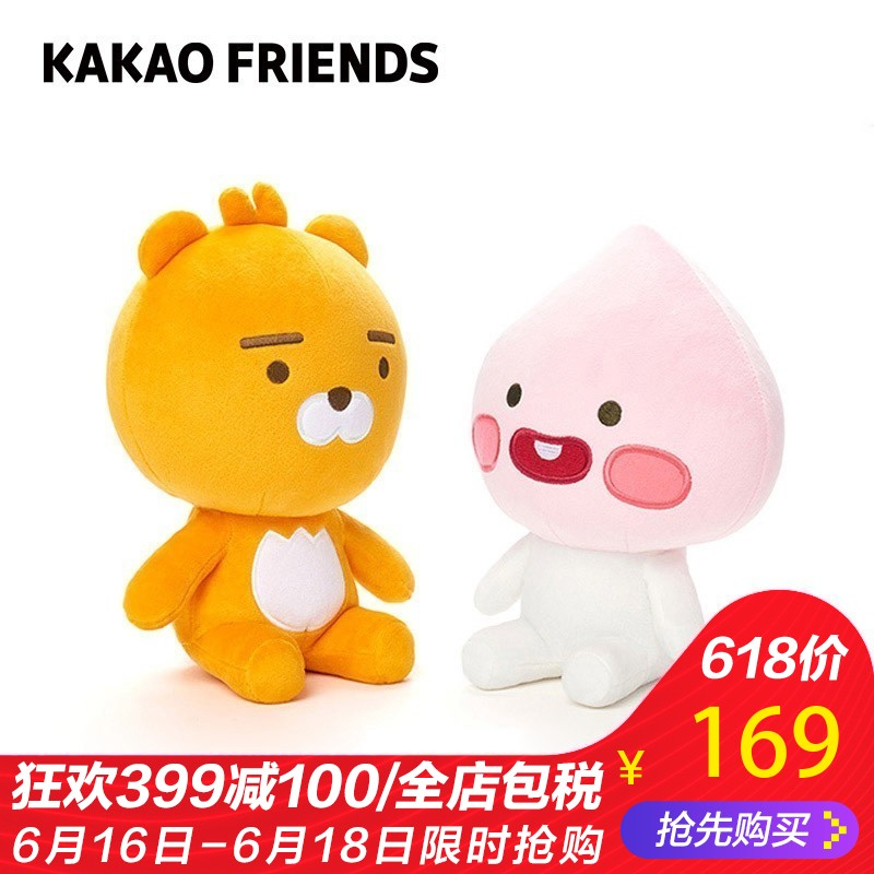 KAKAO FRIENDS baby版可爱毛绒玩具 卡通玩偶 25cm毛绒公仔