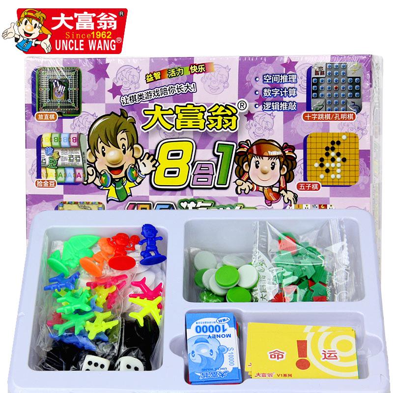 大富翁跳棋飞行棋二合一游戏包游戏棋儿童棋类益智玩具象棋磁石棋