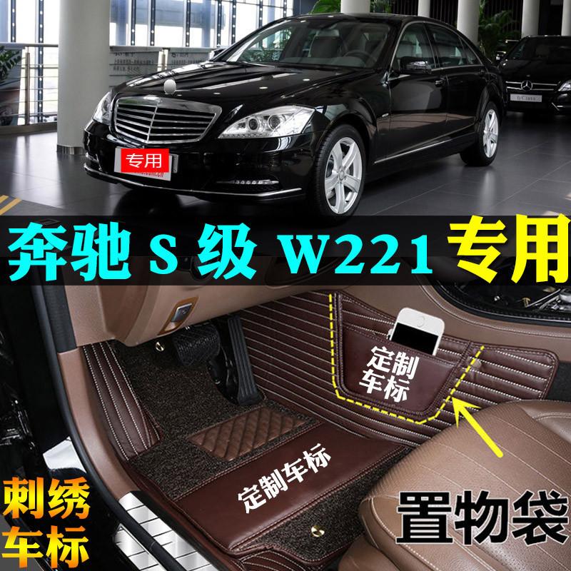 适用06/08/12款奔驰S级S300S400S350S600L专用全包围汽车脚垫W221