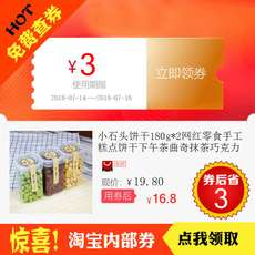 Small Stone Cookies 180g*2 Net Red Snacks Handmade Pastry Cookies Afternoon Tea Cookies Matcha Chocolate Flavor