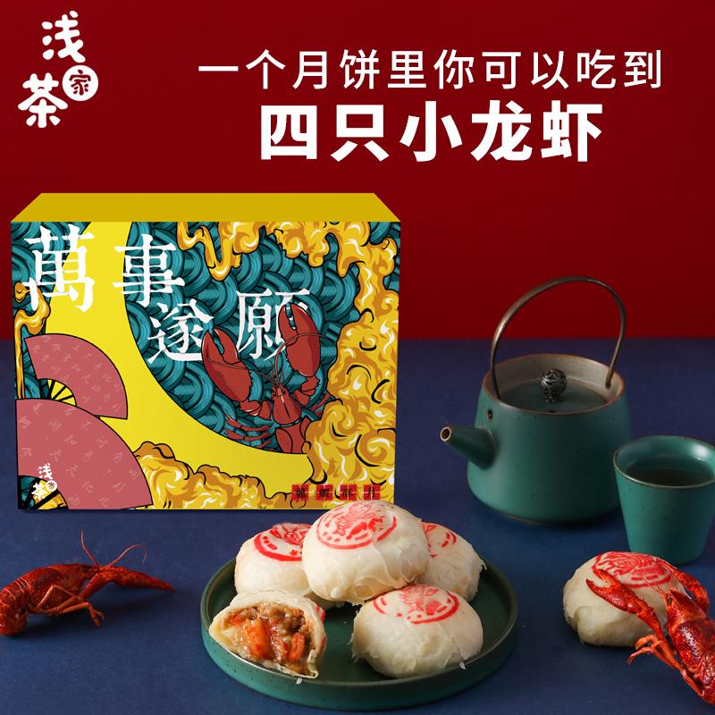 预售浅茶家中秋月饼礼盒国潮小龙虾手工糕点企业团购定制顺丰