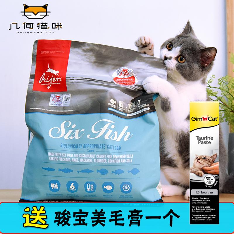 双防伪-加拿大渴望六种鱼无谷天然成猫幼猫粮4磅1.8kg