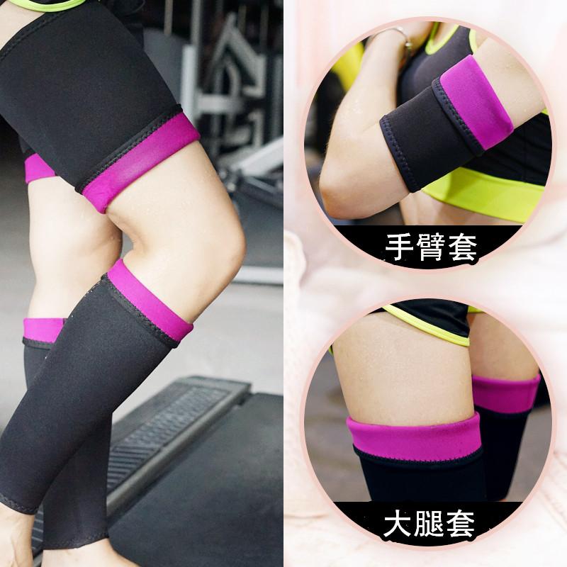 瘦小腿套美腿塑形健身运动爆暴汗防护套男女瘦大腿套护手臂套一对