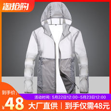 Sun protection clothing men's summer outdoor ultra-thin breathable sports skin windbreaker fishing sun protection clothing jacket female sunscreen shirt