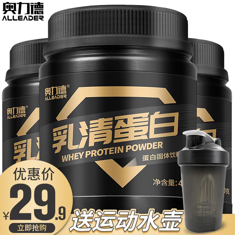 【买2送2】奥力德乳清蛋白质粉健身男女增肌粉瘦人增肥增重健肌粉