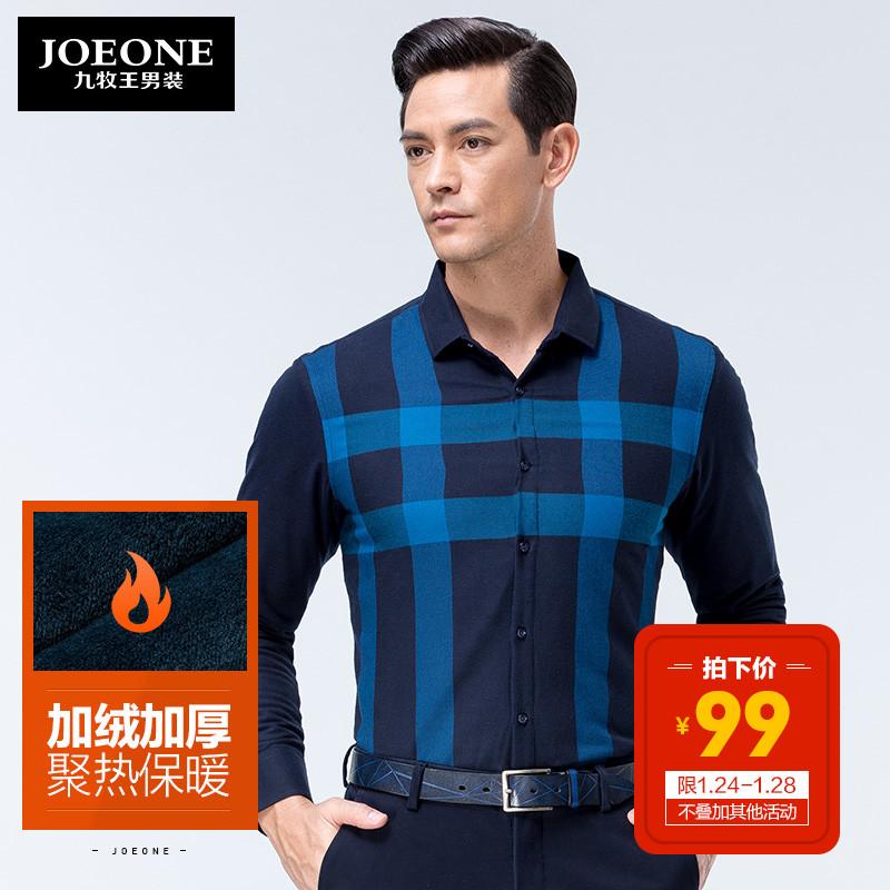 九牧王加绒衬衫男长袖冬季加厚保暖男装中青年商务休闲正品衬衣男