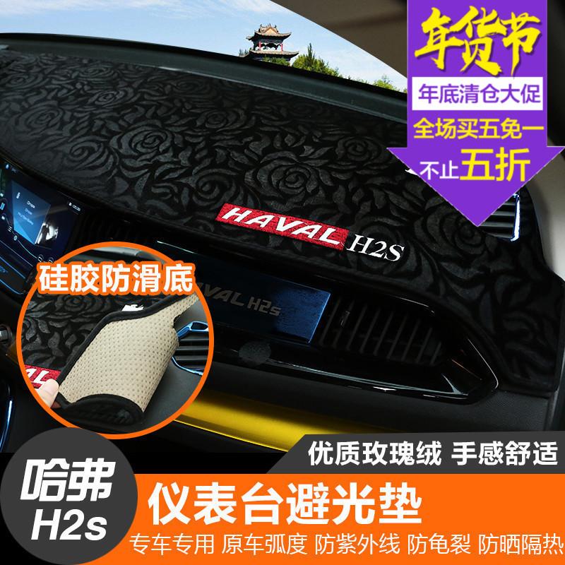 哈弗H2S避光垫 哈佛h2s仪表台遮光隔热防晒垫H2s内饰外饰改装专用