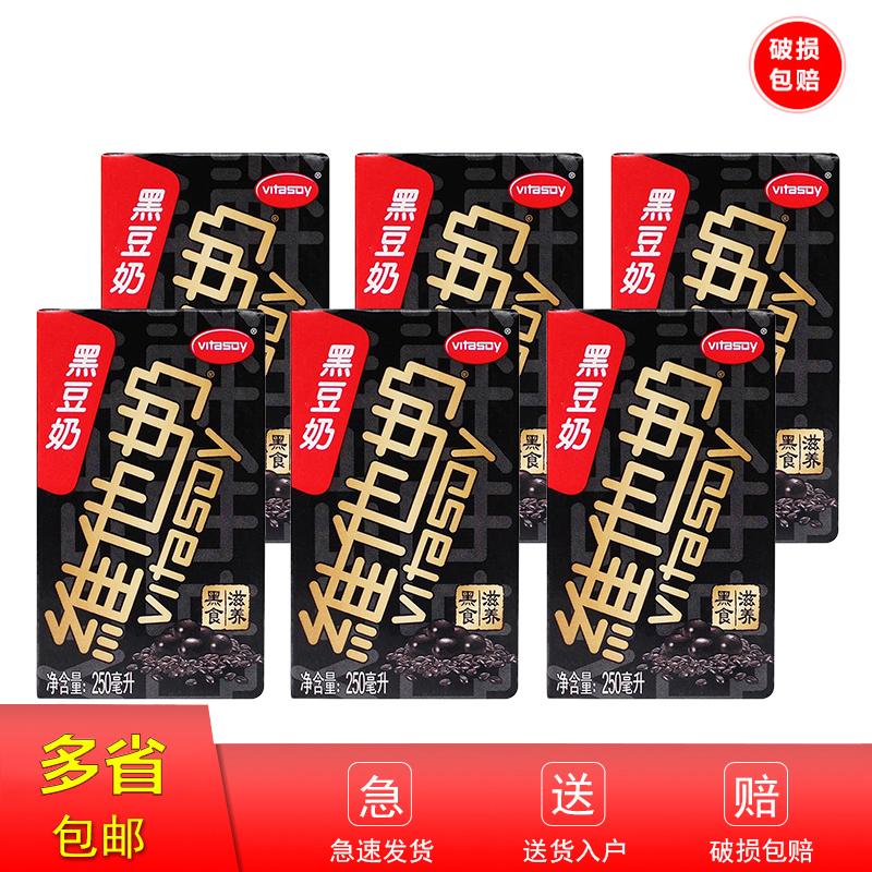 维他奶 黑豆味豆奶饮料 250ml*6盒 多省包邮