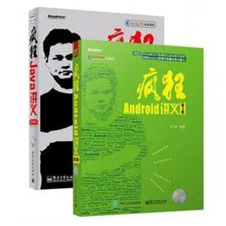 疯狂讲义(JAVA+Android)共两册 均含CD光盘 畅销书籍 计算机疯狂讲义(JAVA+Android)共两册 均含CD光盘(第3版)