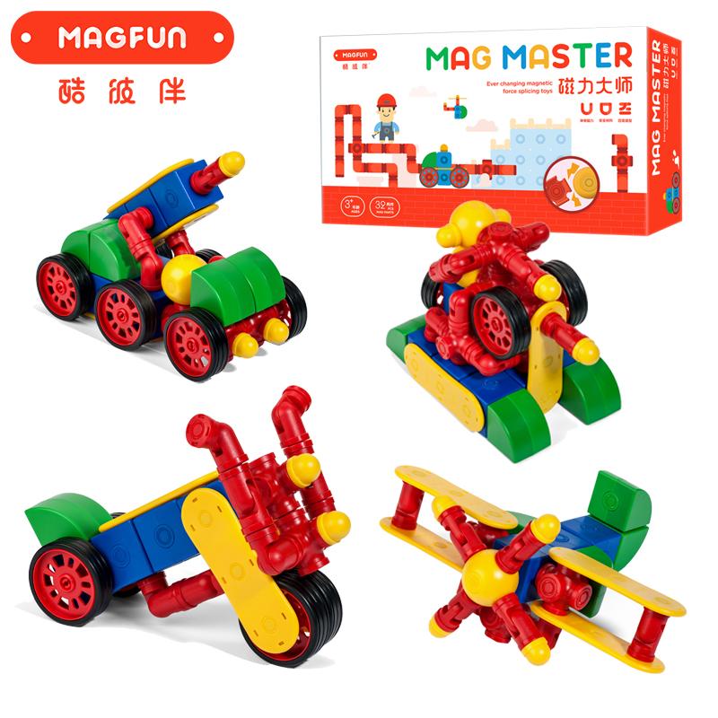 酷彼伴百变磁性磁力拼搭搭建积木早教吸铁石儿童益智玩具3-6-8岁