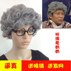 Stage props show old lady wig grandfather middle-aged old man grandma white wig female short curly hair