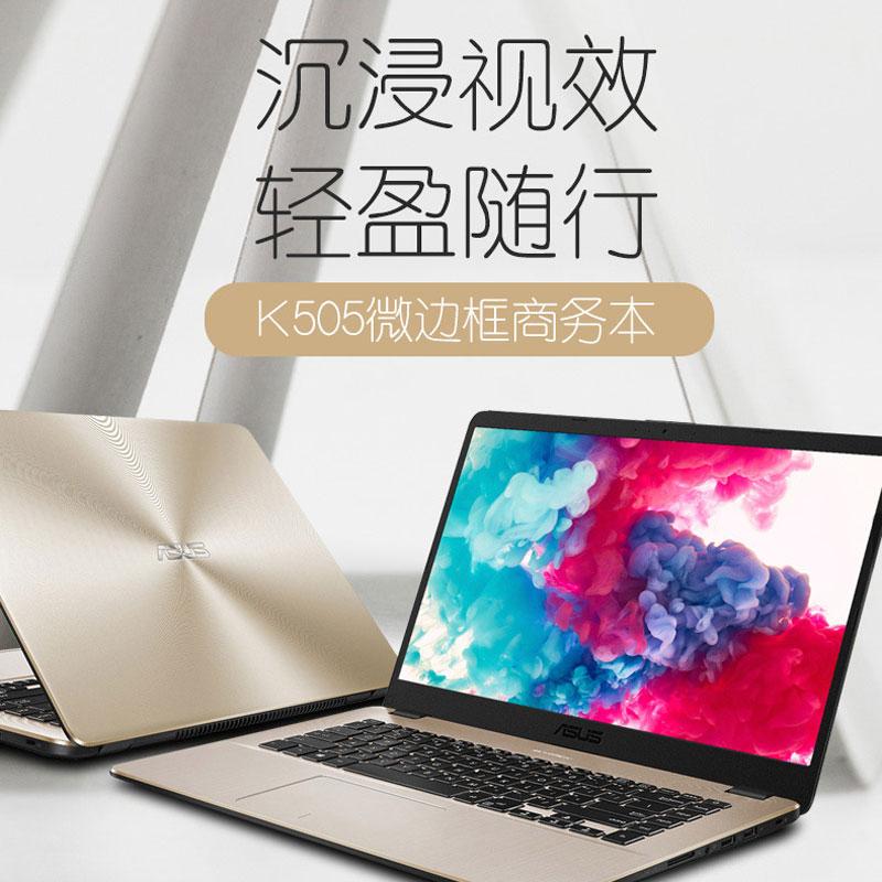 Asus/华硕 灵耀 轻薄K505BP独显固态15.6英寸手提学生笔记本电脑