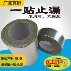 Self-adhesive aluminum foil butyl tape, a paste, leaking coil, sunlight, room color, steel plate, waterproof sealing tape