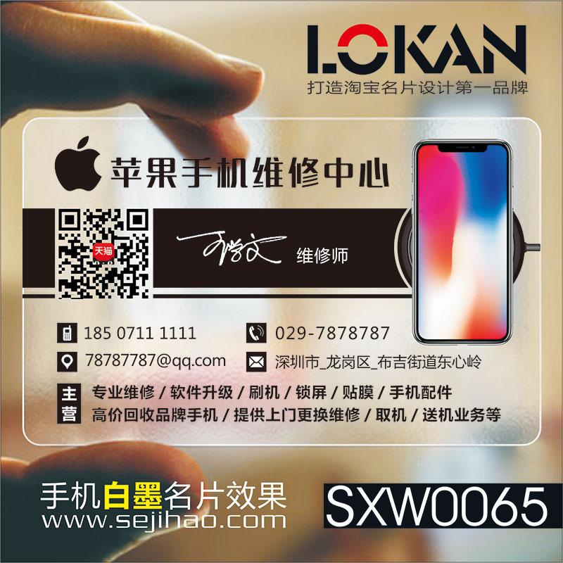 手机苹果华为小米通讯科技电脑数码家电维修名片制作设计SXW0065