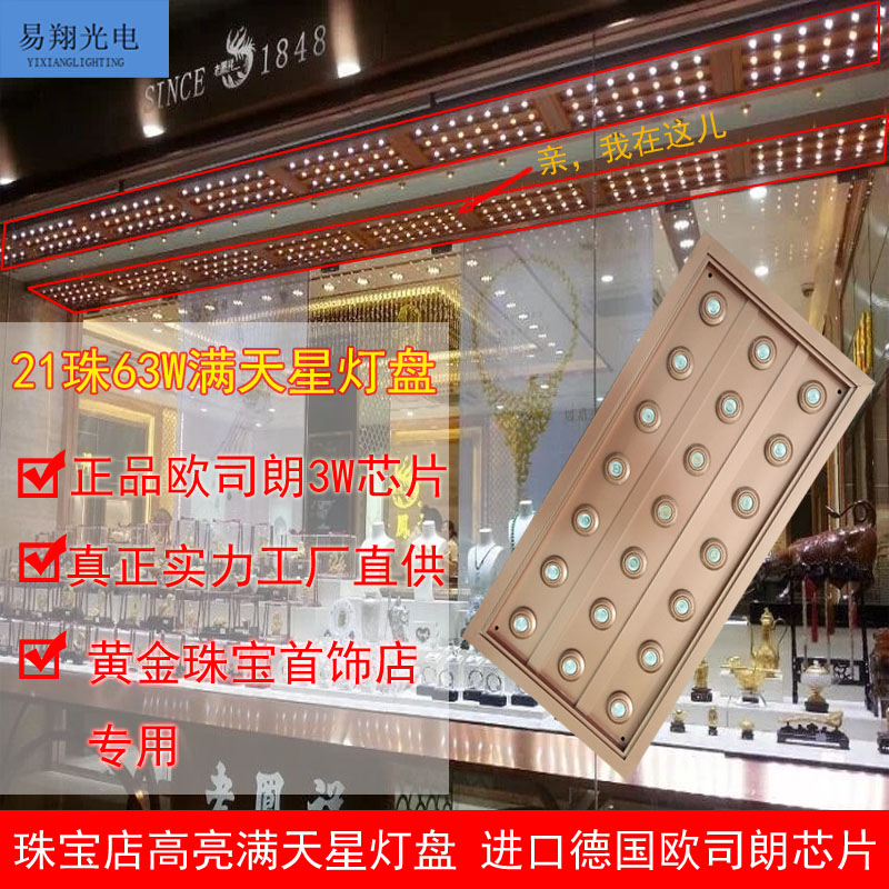 珠宝店专用LED满天星天花射灯柜台21珠进口欧司朗300X600六福灯盘
