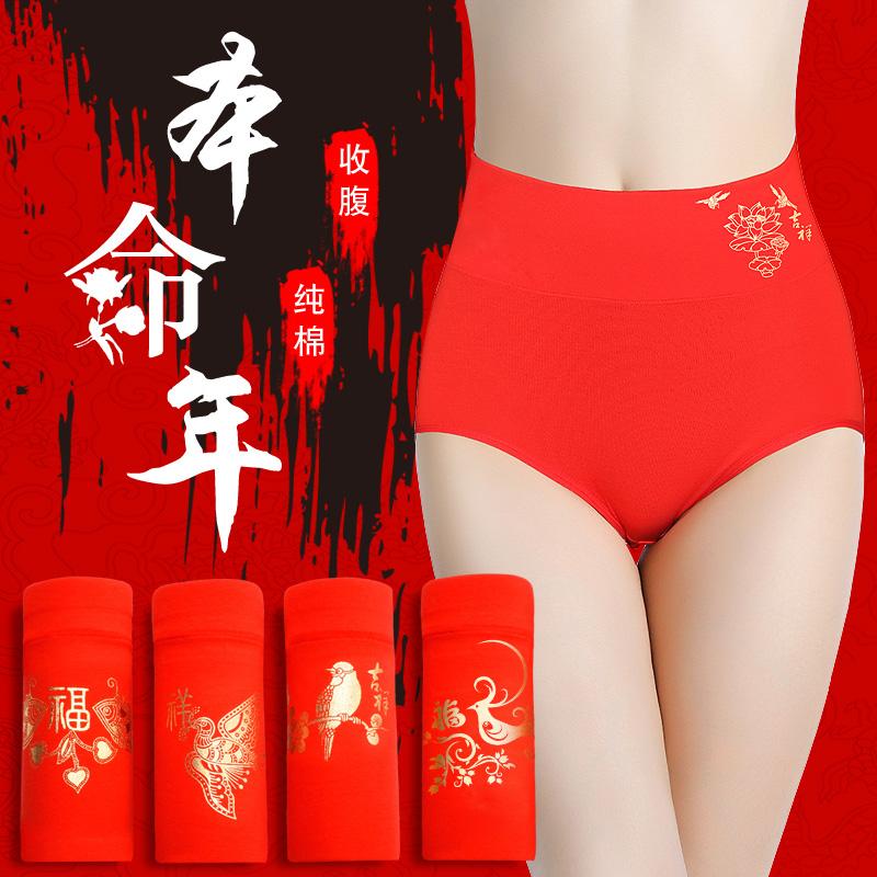 本命年内裤女士红色属猪大红色纯棉高腰全棉中腰三角裤猪年大红色