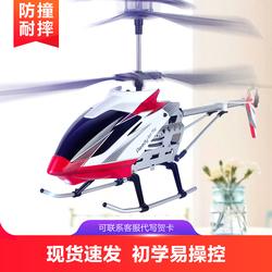 遥控飞机耐摔迷你充电防撞小学生儿童男孩玩具成人航模无人直升机