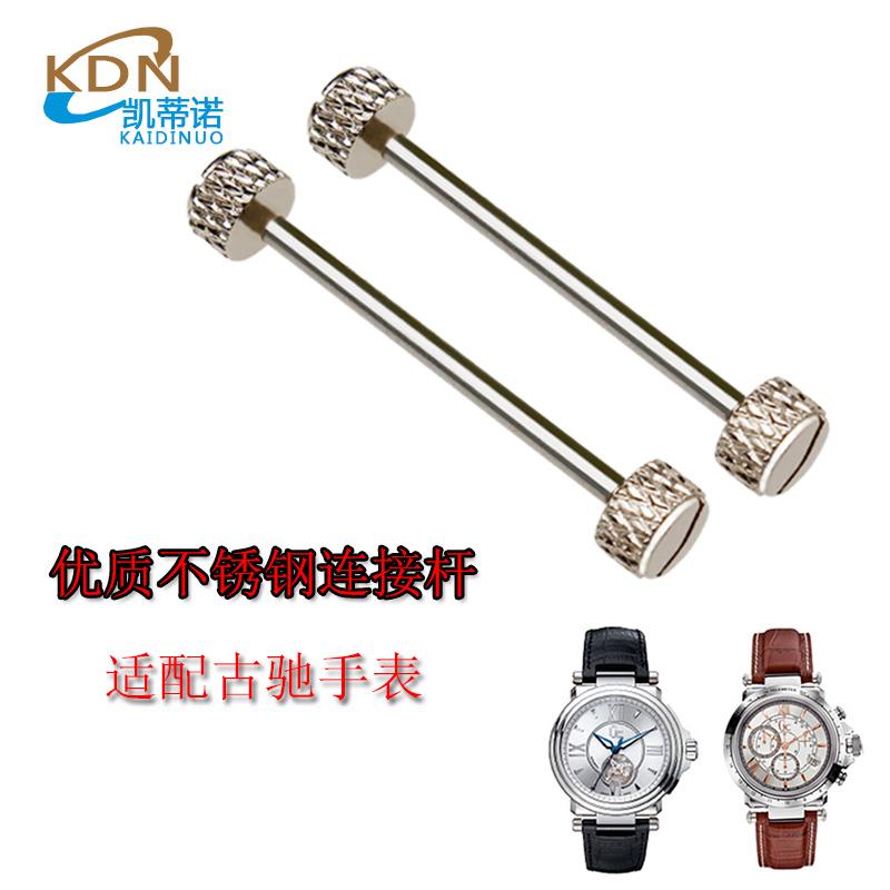 手表带连接杆表耳生耳螺丝杆 配GC古驰GUCCI 紧打钉手表配件22mm
