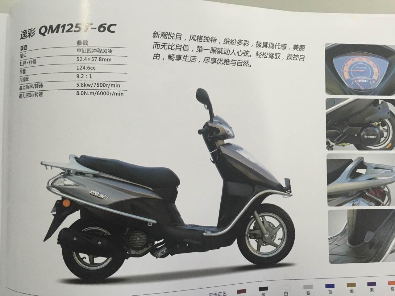 轻骑qm125t-6c 逸彩 臻彩 五羊本田小公主dio款 女装踏板摩托车图片