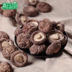 特级椴木野生香菇干货香茹木耳小冬菇农家干货精选香菇干500g包邮