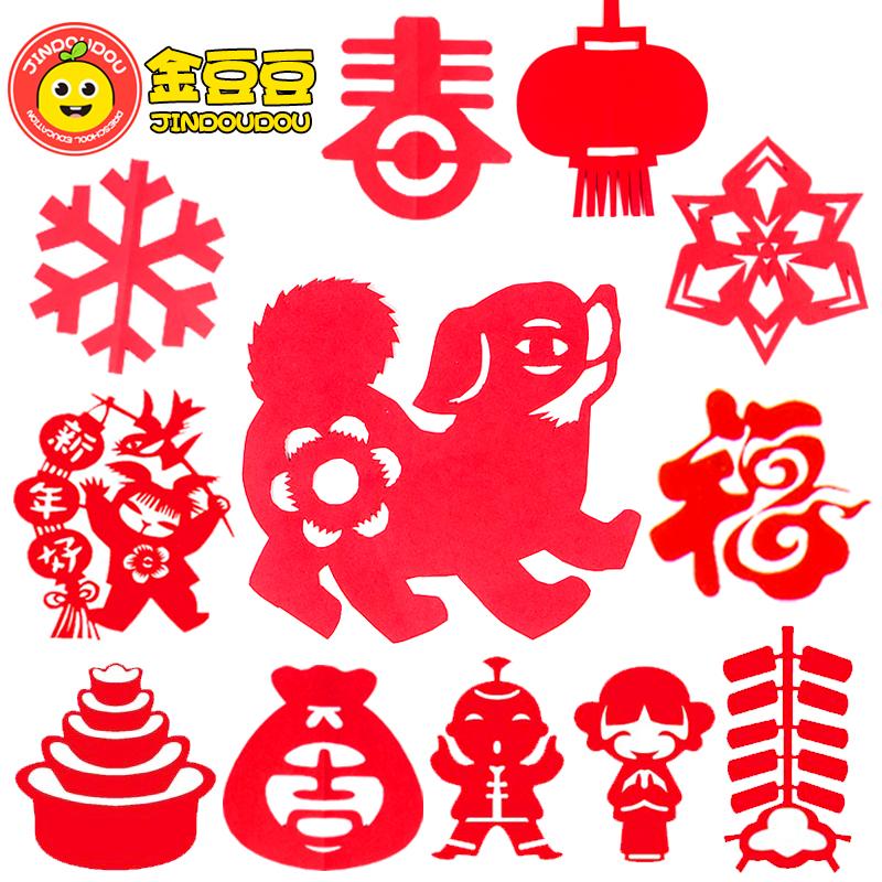 狗年春节新年儿童剪纸幼儿园diy手工材料红色动物中国结福字窗花图片