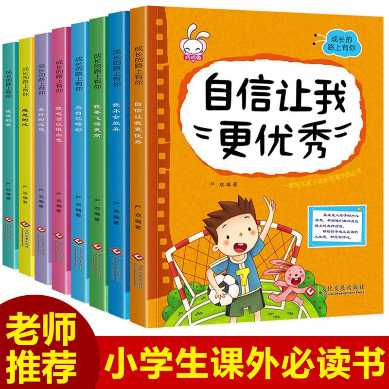小学生yabo2018官网故事书一二三四年级阅读书籍6-7-8周岁9-10岁老师班主任推荐必读课外书儿童我为自己读书文学读物畅销图书正版带拼音版