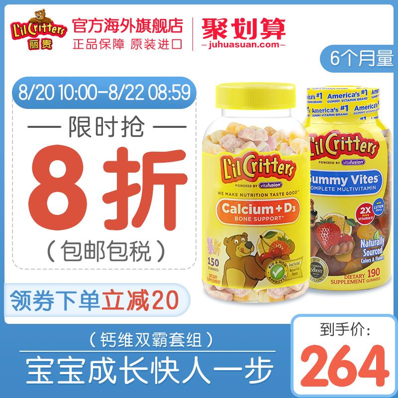 丽贵美国小熊软糖宝宝进口复合多种维生素190粒+补钙片VD3 150粒